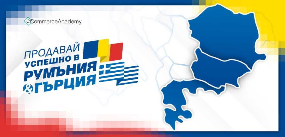 Продавай успешно в Румъния и Гърция I Видео Aнонс