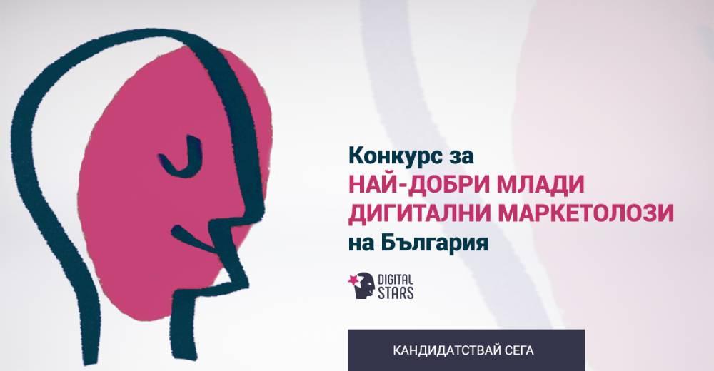 Digital Stars 2019 - Най-добри млади дигитални маркетолози на България