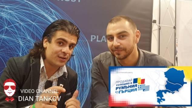 Продавай успешно в Румъния и Гърция - Видео Анонс