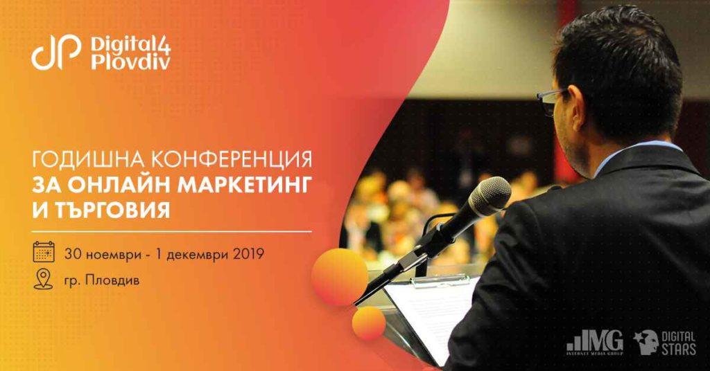 Digital4Plovdiv 2019 - Видео Анонс