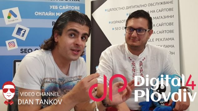 Digital4Plovdiv 2019 - Видео Анонс