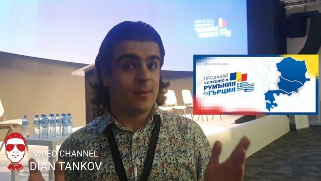 Продавай успешно Гърция и Румъния - Видео Репортаж