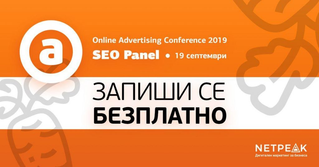 Online Advertising 2019 Live Edition - Banner