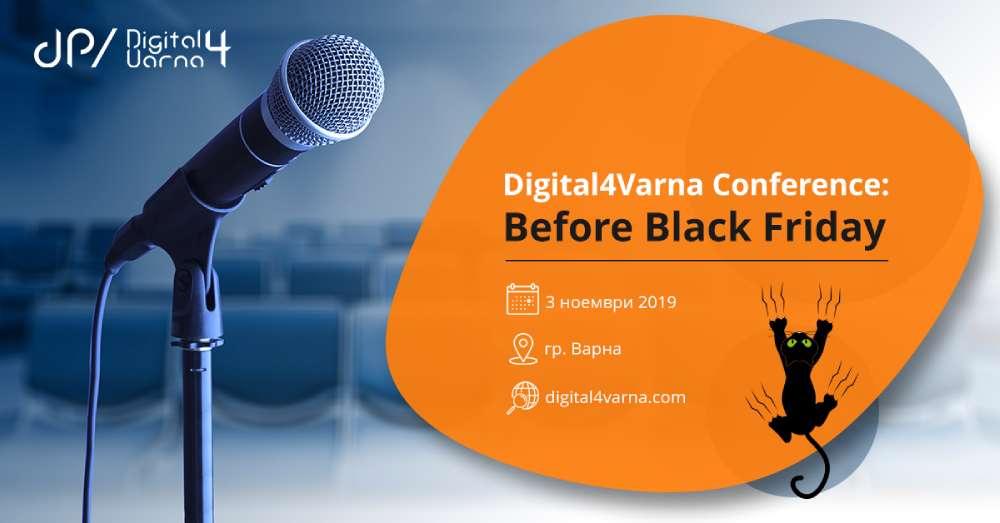 Digital4Varna - Before Black Friday 2019 - Banner