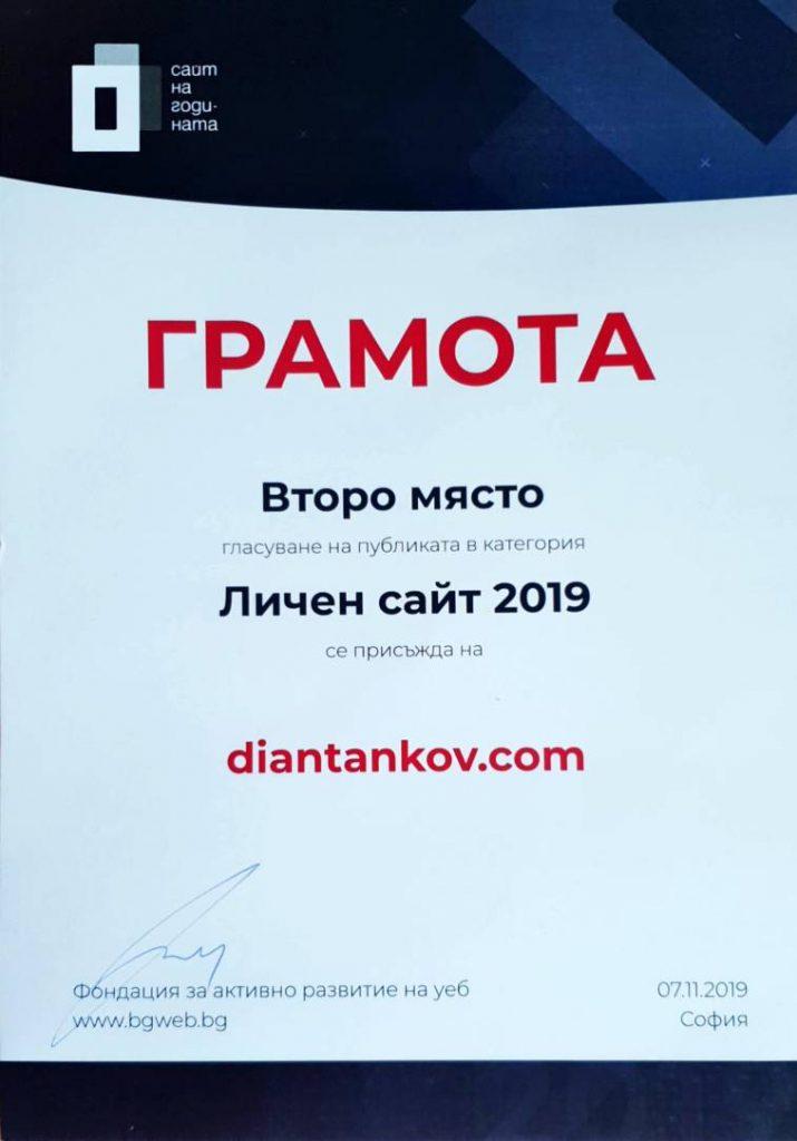 Award for diantankov.com - Website of the Year 2019
